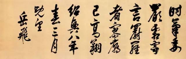 岳飞书法《书谢眺诗》